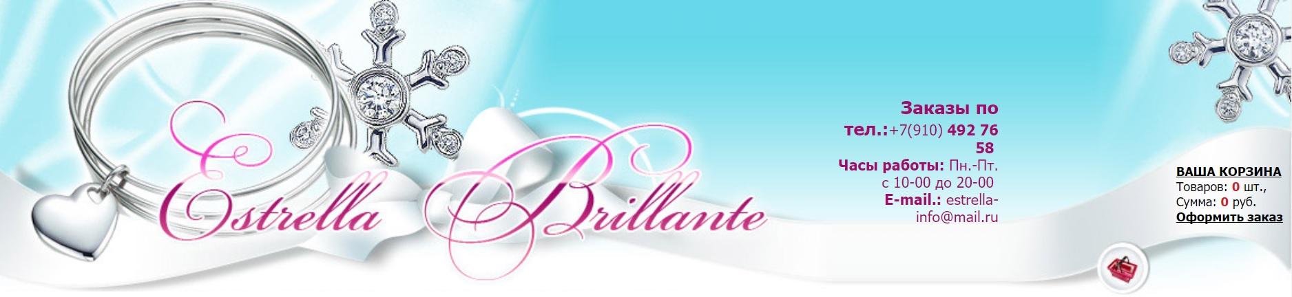 Estrella-Brillante.ru — лучшее предложение ювелирных украшений